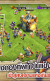 War of Clans
