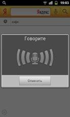 Yandex.Search widget -4
