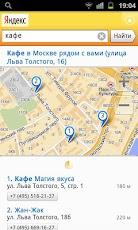Yandex.Search widget -5
